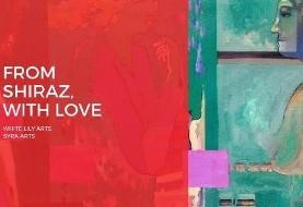 نمایشگاه از شیراز با عشق: آثار ۹ هنرمند شیرازی