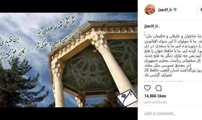 تبریک اینستاگرامی ظریف به مناسبت روز بزرگداشت حافظ: سفیران ما، شاعران و عارفان و حکیمان مان هستند