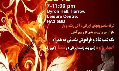 چهارشنبه سوری انجمن ایرانیان هرو (هیکا)