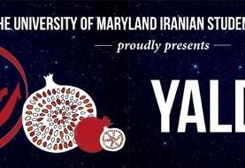 شب یلدای ایرانی در دانشگاه مریلند