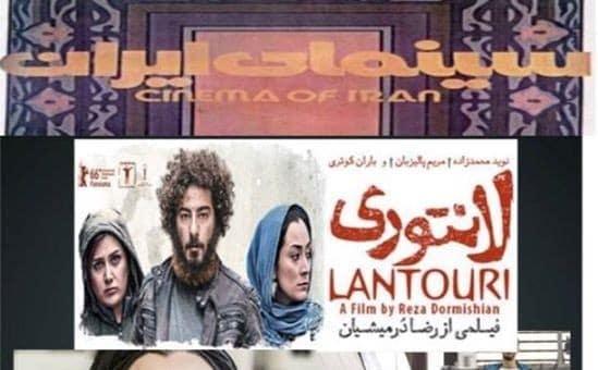Persian Movie Night - Lantouri