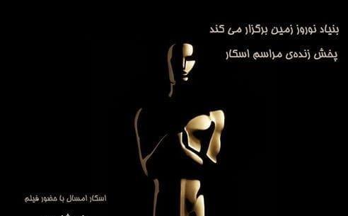 پخش زنده برنامه اسکار در بنیاد فرهنگی نوروز زمین