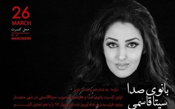 Seeta Qasemi in Norooz Celebration