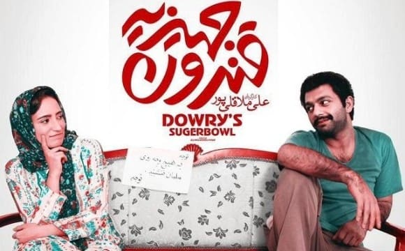 Screening of DOWRY'S SUGAR BOWL (Ghandoon Jahiziye)