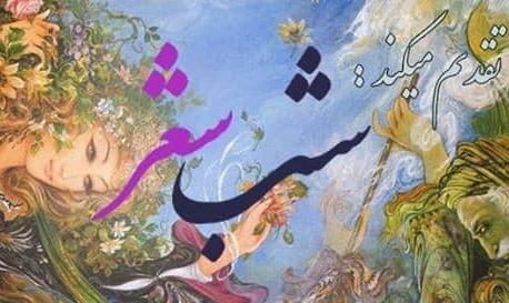 برنامه ماهانه شب های شعر فارسی