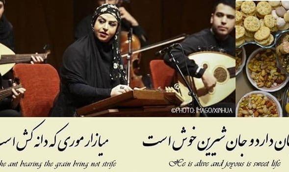 شب شعر و موسیقی ایرانی