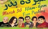 جشن بزرگ ۱۳ بدر ایرانیان در لس آنجلس (روز طبیعت)