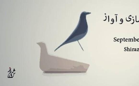 كارگاه صداسازى و آواز توسط سينا سرلك