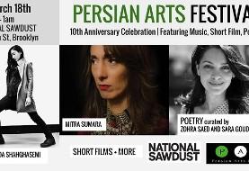 Persian Arts Festival in New York: ۱۰th Anniversary Celebration