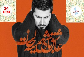 Ehsan Khaje Amiri Concert in London