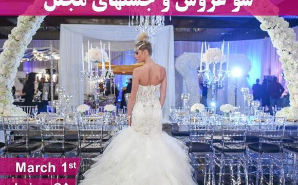 شو عروسی و جشنهای مجلل