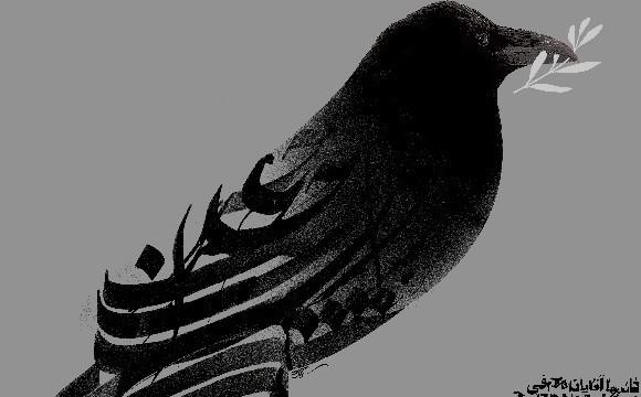 Mehdi Saeedi: From Contour to Calligraphy Exhibit