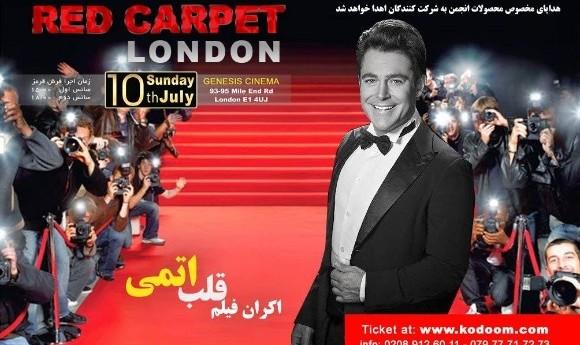 نمایش فیلم قلب اتمی با حضور محمد رضا گلزار بر روی فرش قرمز برای اولین بار در لندن