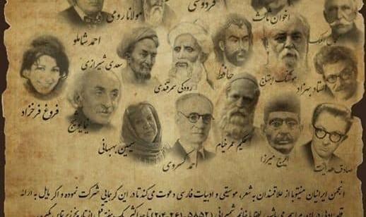 محفل عاشقان فرهنگ و هنر ایران
