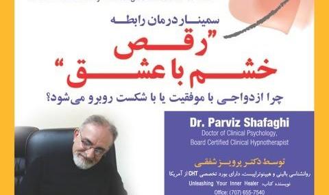 چرا ازدواجی با موفقیت یا با شکست روبرو میشود؟ توسط دکتر شفقی