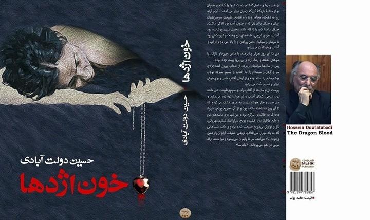 رونمایی کتاب خون اژدها نوشته حسین دولت آبادی