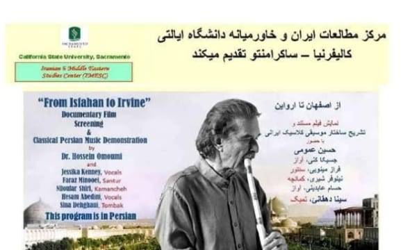 نمایش فیلم از اصفهان تا ایرواین با استاد حسین عمومی