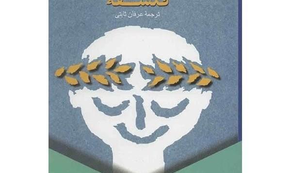 Persian Book Club