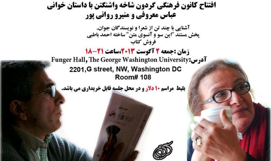 Openning of Gardoon Cultural Center: Storytelly by Abbas Maroufi & Moniro Ravani Pour