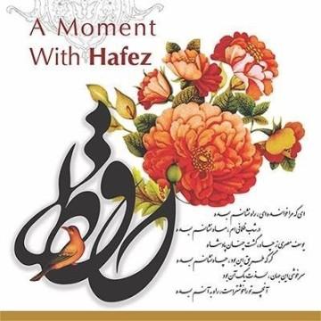 Shabi Ba Hafez: Persian Poetry Night