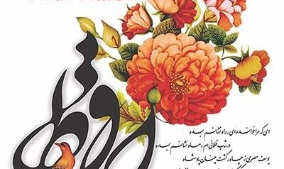 Shabi Ba Hafez: Persian Poetry Night