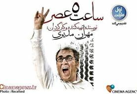 ادامه رونق سینمای ایران، باز هم رکورد فروش شکسته شد: «ساعت پنج عصر» مدیری یک روزه ۷۰۰ میلیون فروخت!
