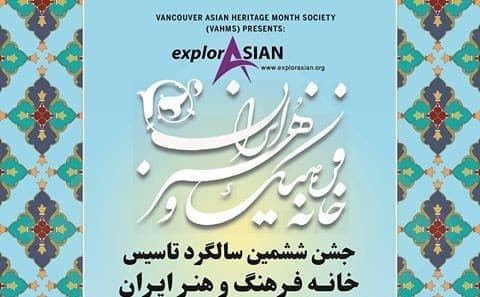 6th Anniversary of Persian Culture and Art Institute (PERCAI)