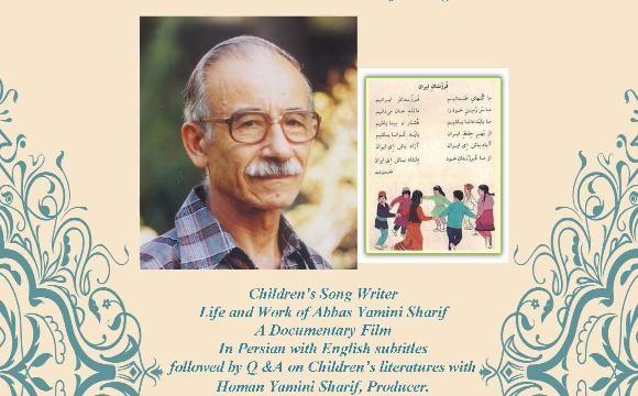 نمایش فیلم مستند نغمه سرای کودکان زندگی و کار عباس یمینی شریف