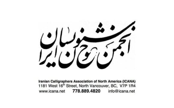Iranian Calligraphers Association of North America - Test
