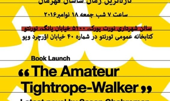 Book Launch: The Amateur Tightrope-Walker, by Sasan Ghahreman
