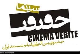 Films in Iran's
