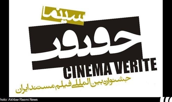 "Films in Iran's ""Truth DocuFilm Festival"" Censored, ..."