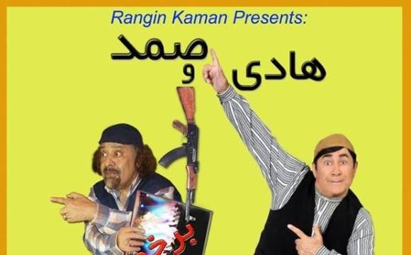 Hadi & Samad: Stage Comedy