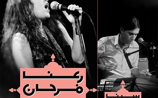 Rana Farhan & Sina Salimi live in Toronto