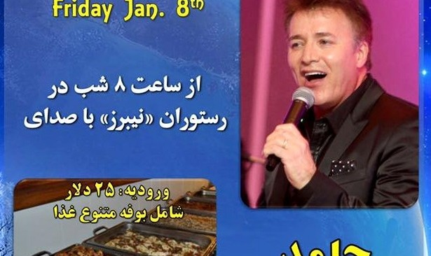 Persian Music by Hamed with Full Iranian Dinner Buffet