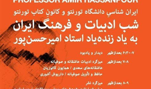 Night of Iranian Literature and Culture