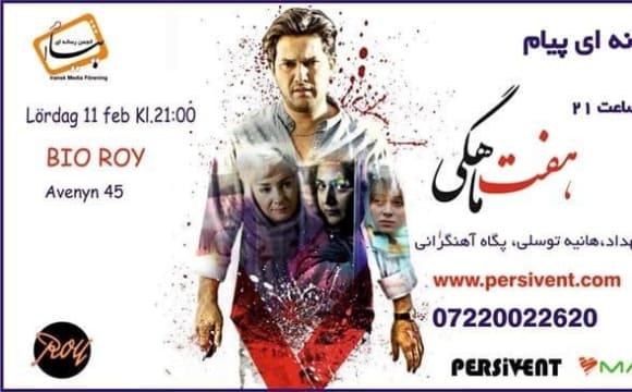 Movie Screening: Haft Mahegi