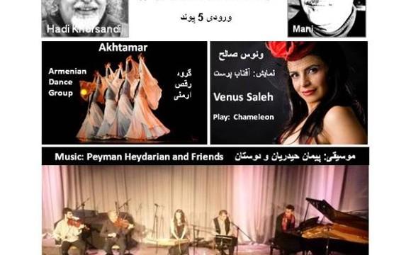 Bonyad jaleh Esfahani's Annual Event