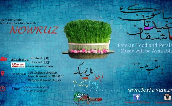 جشن نوروزی ۱۳۹۴ در دانشگاه راتگرز