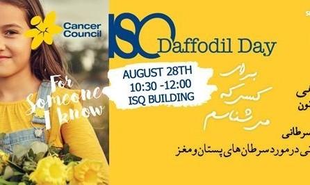 روز حمایت از بیماران سرطانی
