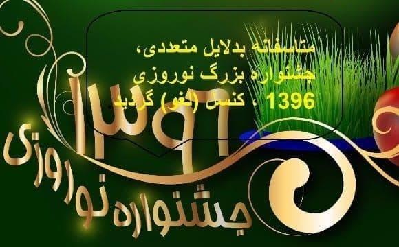 1396 Nowruz Festival