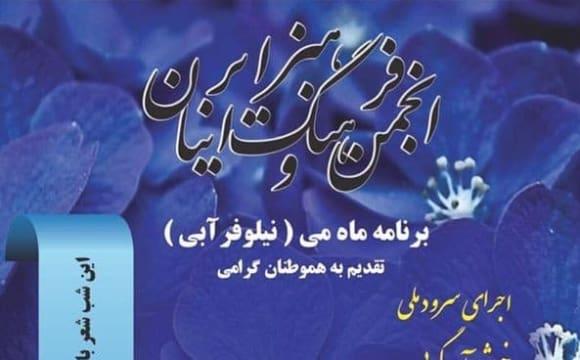 برنامه شب شعرماه می با همکاری کانون فرهنگی اکنون
