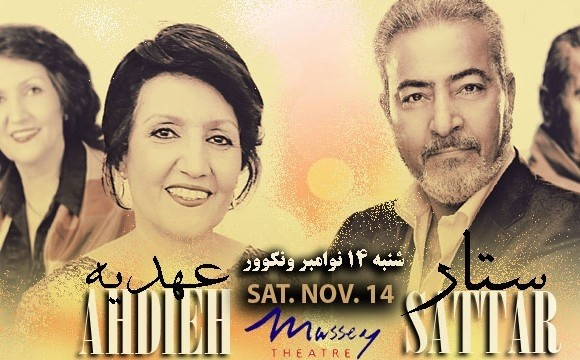 Sattar and Ahdieh in the Massey Theater