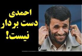 ویدئو کنایه های احمدی نژاد و مشایی به رهبری: فرقی ندارد کی در انتخابات پیروز میشود! ملت طومار شما را به زودی در هم خواهد پیچید!