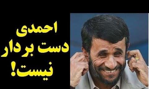 ویدئو کنایه های احمدی نژاد و مشایی به رهبری: فرقی ندارد ...