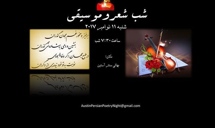 شب شعر فارسی