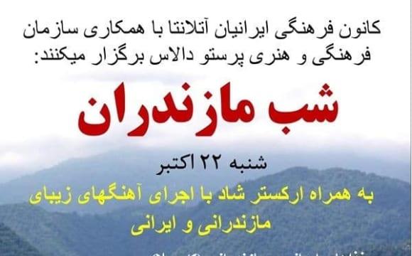 شب مازندران با غذاها و اجرای آهنگهای شاد مازندرانی