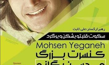Mohsen Yeganeh Concert