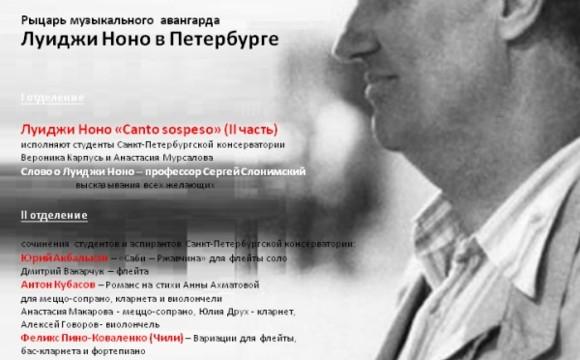 """Mehdi Hosseini Presenting """"Taleshi Hava"""" in memory of Italian composer """"Luigi Nono"""""""