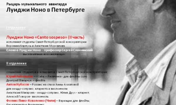 اجرای اثر سید مهدی حسینی بمناسبت بزرگداشت آهنگساز ایتالیایی لوئیجی نونو در روسیه